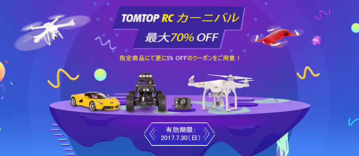 TOMTOP RC カーニバル